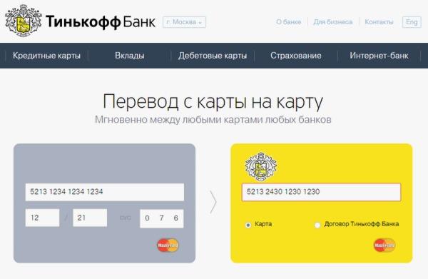 Банк Тинькофф перевод с карты на карту