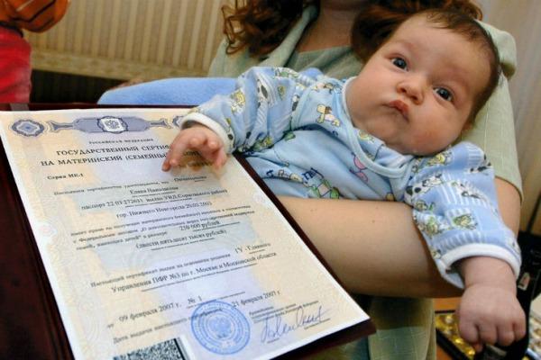 Ипотека при рождение третьего ребёнка в семье