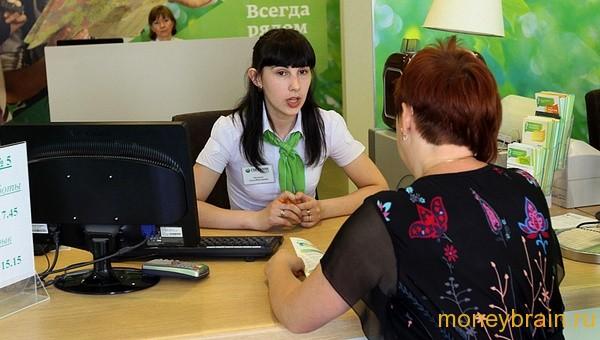 Как узнать, одобрен ли кредит в отдельно взятом банке