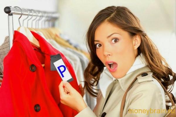 Как экономить на одежде