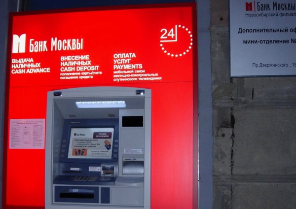 Комиссия в банкоматах банка Москвы
