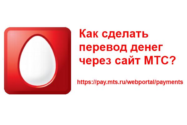 Перевод средств через сайт МТС