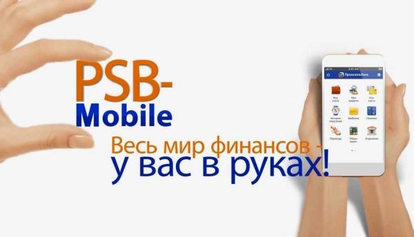 Промсвязь банк приложение