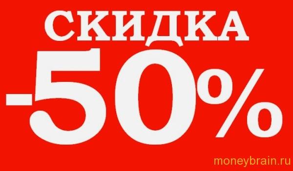 Распродажи и скидки на одежду