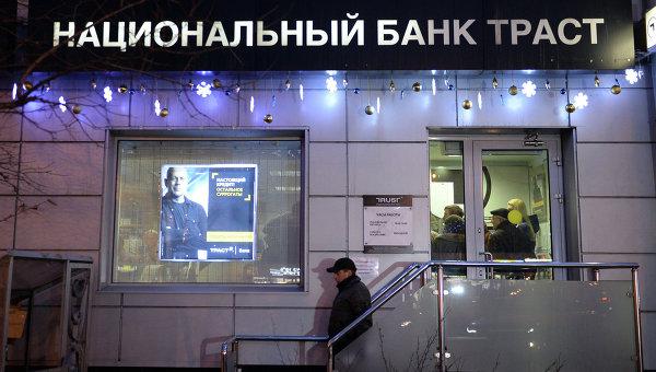 ЦентроБанк планирует санировать Траст банк