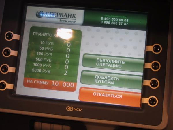 как внести деньги на карту Сбербанка