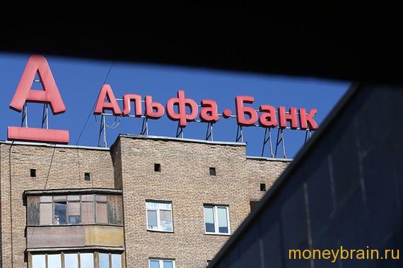 Как получить отсрочку по платежу кредита в Альфа-банке