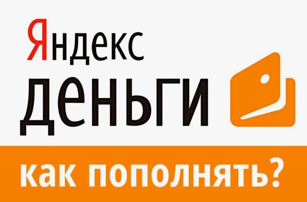 как пополнить Яндекс деньги