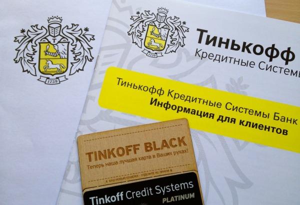 как снять деньги с кредитной карты Тинькофф