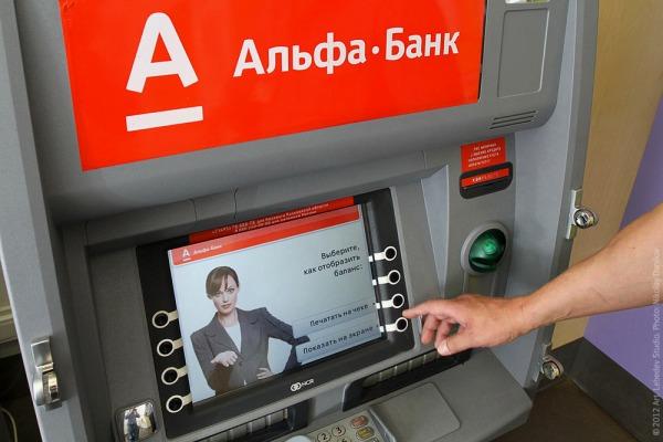 комиссия в банкоматах Альфа Банка