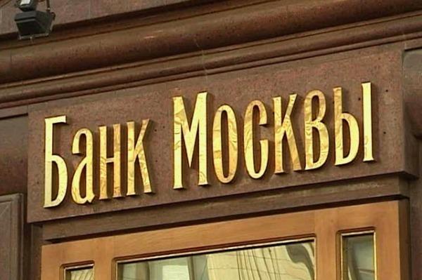 комиссия в банкомате Банка Москвы
