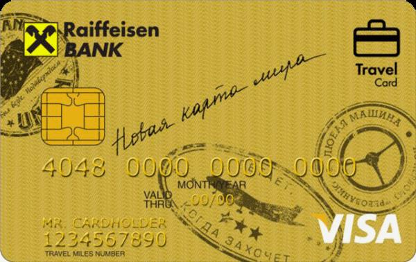 комиссия в банкомате Райффайзенбанка