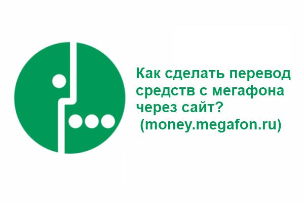 перевод средств с мегафона через сайт