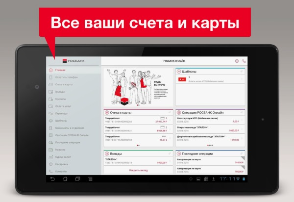 перевод с помощью мобильного приложения Росбанка