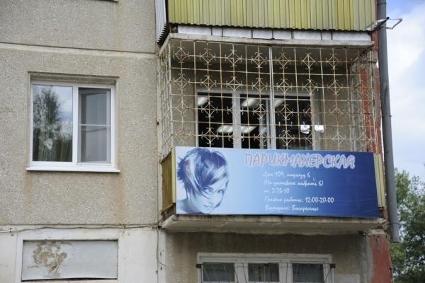 реклама на балконе