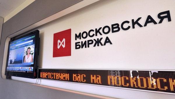 фондовая биржа ММВБ