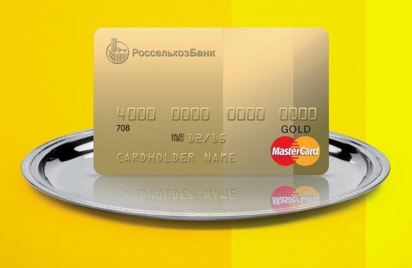 Условия получения кредитных карт?