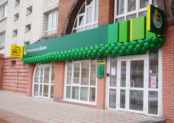 отделение Россельхозбанка