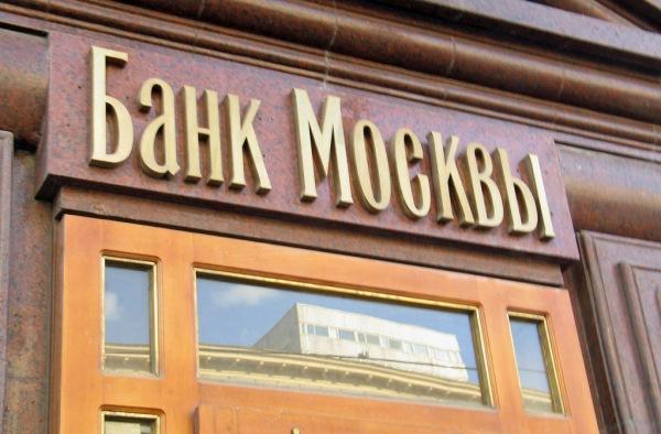 условия кредитной карты Банка Москвы