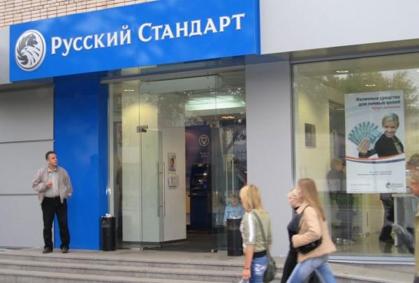 Закрытие карты Русский стандарт в офисе
