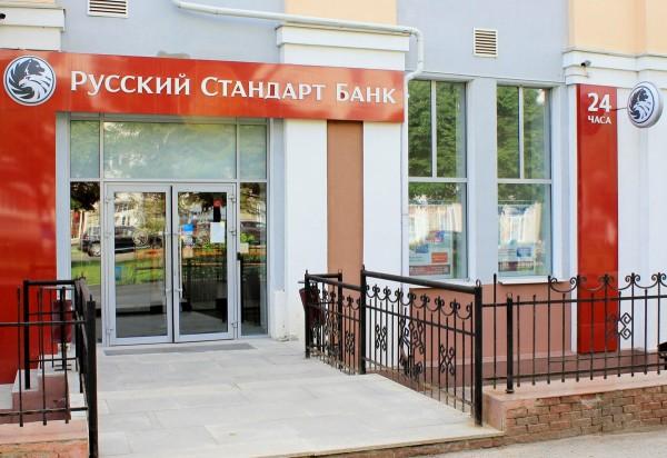 как перевести деньги на карты Русский Стандарт на карту Сбербанка