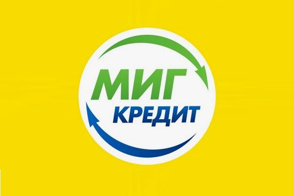 МФО МигКредит
