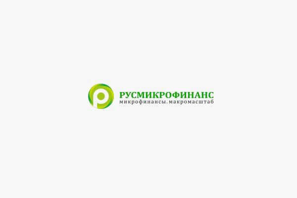 МФО Русмикрофинанс