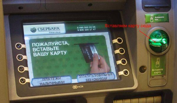 Как перевести деньги на карту через банкомат