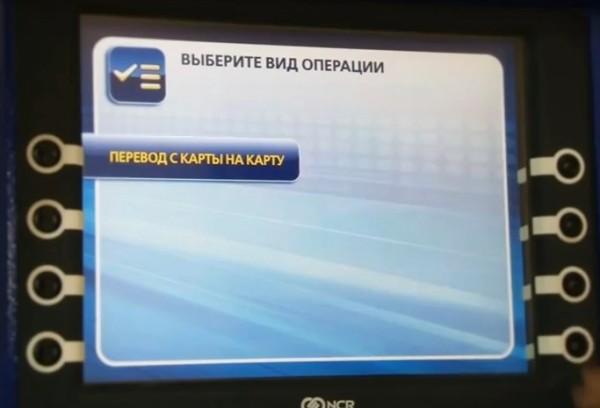 Перевод денег с Уралсиба на Сбербанк