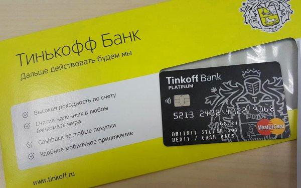 Как разблокировать карту Тинькофф банка