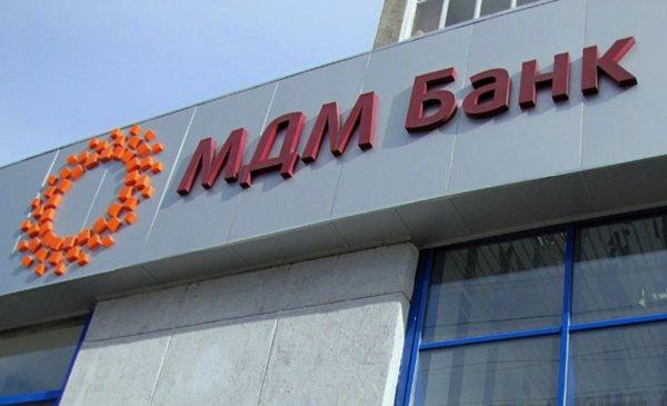 Лимиты и тарифы по картам МДМ банка