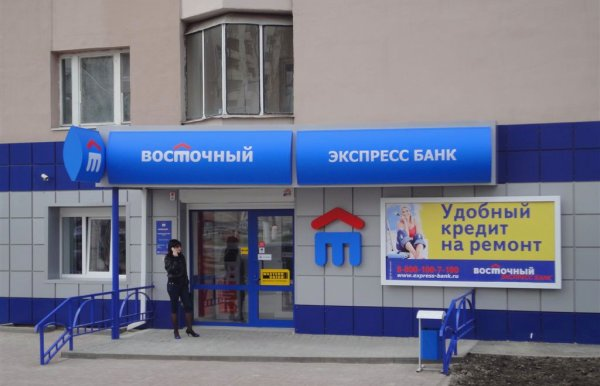 Условия обслуживания карт Восточного Экспресс Банка