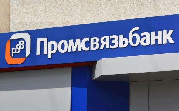 Условия получения кредитки от Промсвязьбанка
