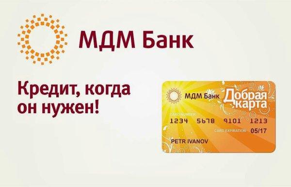 Условия по кредитной карте МДМ банка
