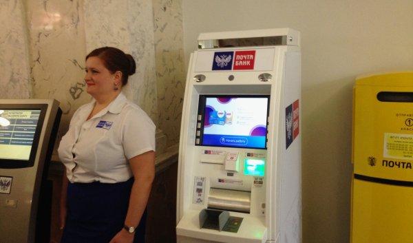 Банкоматы Почта Банка