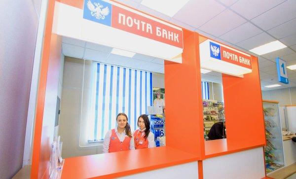Перевод денег при помощи банкомата Почта банка