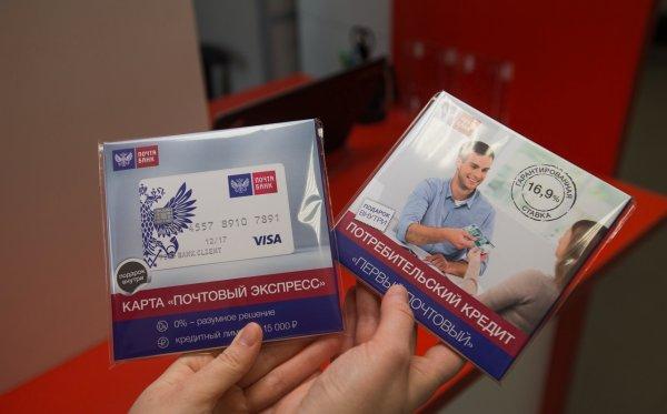 Условия пользования кредитной карты Почта Банка