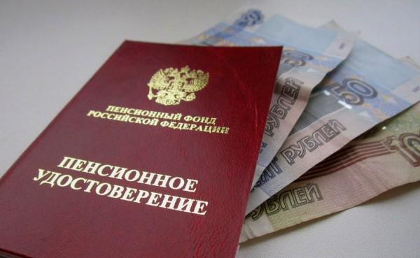 Пенсия педагогам по выслуге лет россия