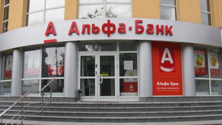 РКО от Альфа-Банка