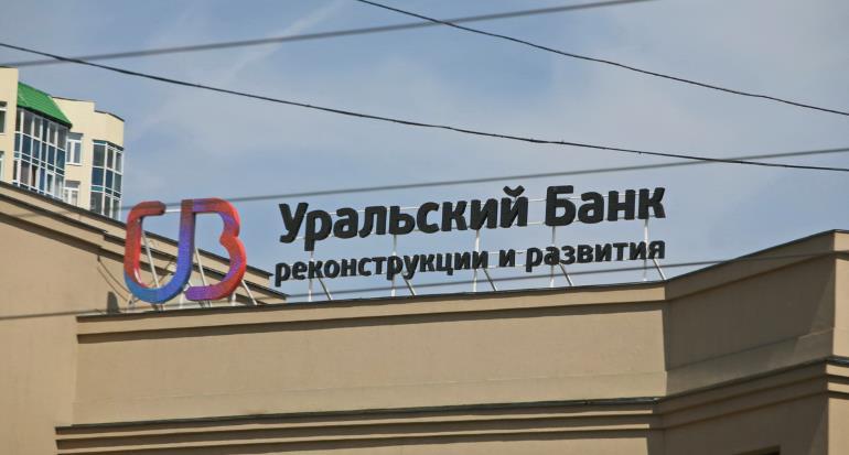 Открытие счета для ООО в УБРиР банке