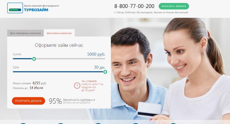 Оформление онлайн заявки в Турбозайм
