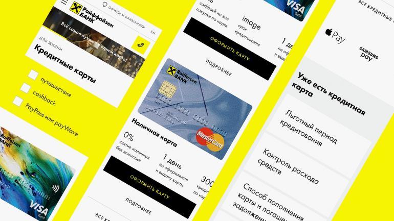Онлайн заявка на кредит в Райффайзенбанк