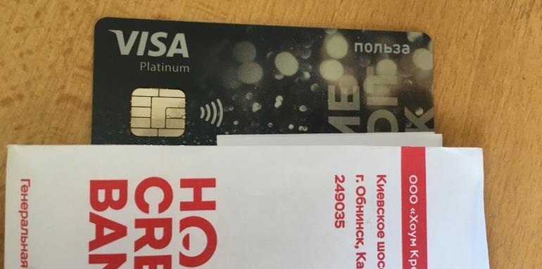 Онлайн заявка на дебетовую карту «Польза» от Хоум Кредит банка