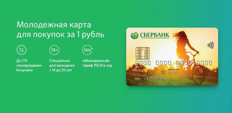 Онлайн заявка на дебетовую карту Сбербанка