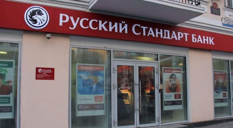 Онлайн заявка на кредит в Русский Стандарт