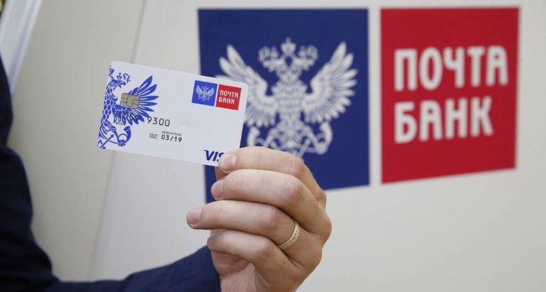 Онлайн заявка на кредит в Почта банке