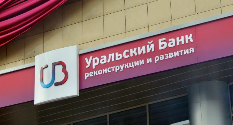 Онлайн заявка на кредитную карту УБРиР банка