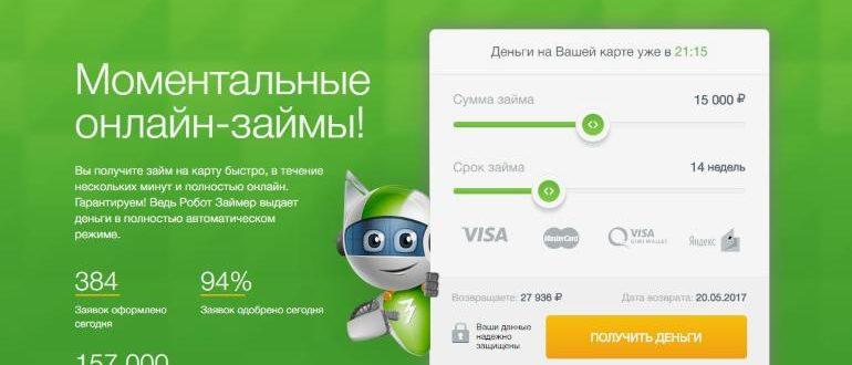 Займы онлайн 3 займ онлайн без отказа форум - MAPCNW