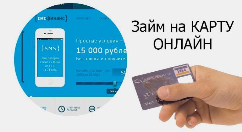 Смс займ онлайн заявка губкинский займ денег