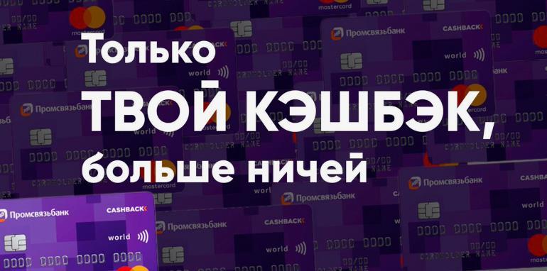 Дебетовая карта от Промсвязьбанка